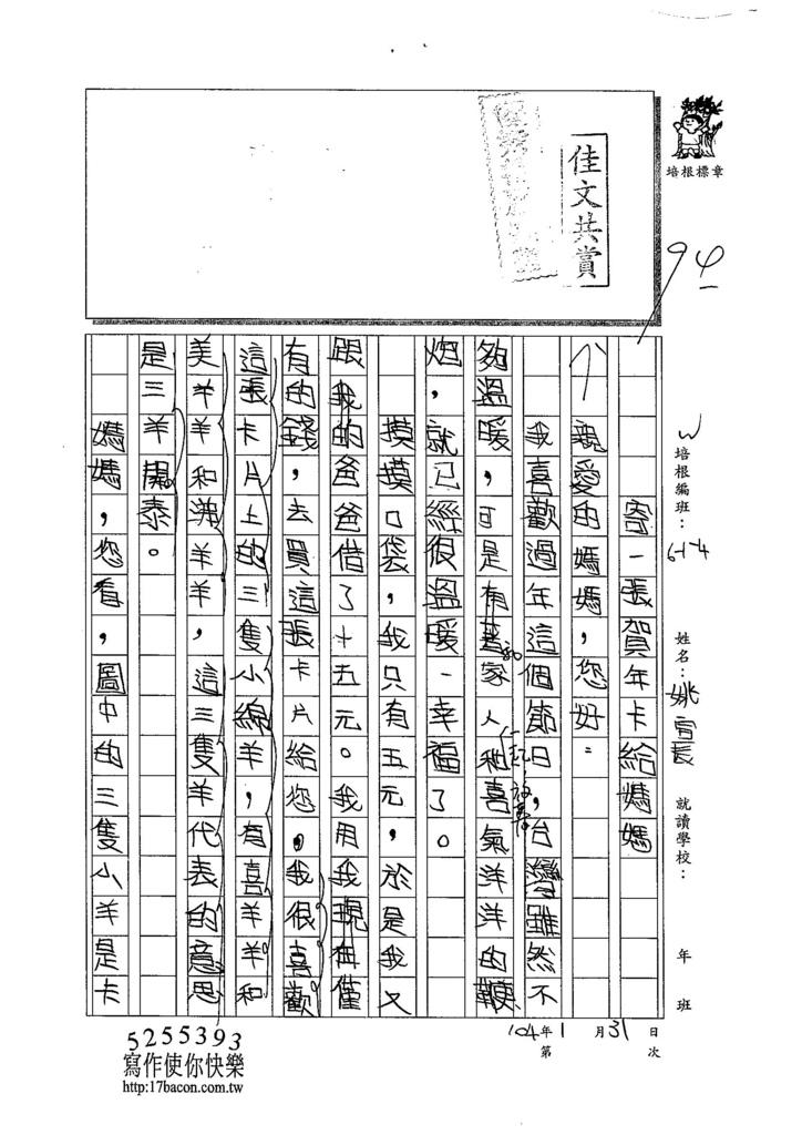 103W4306姚宣辰 (1)