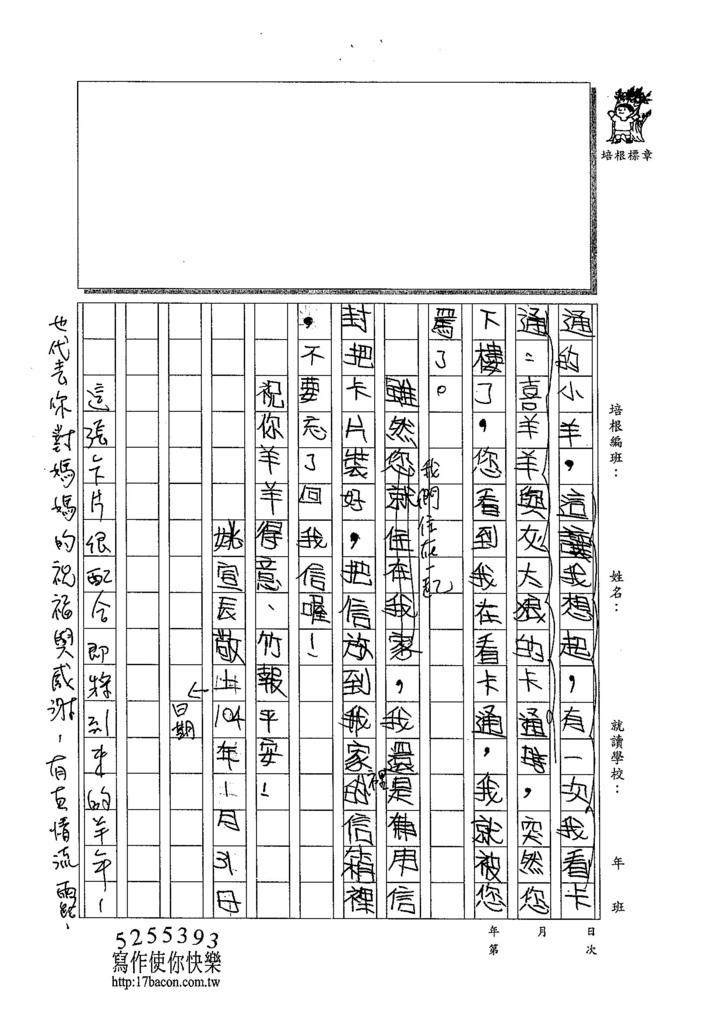 103W4306姚宣辰 (2)