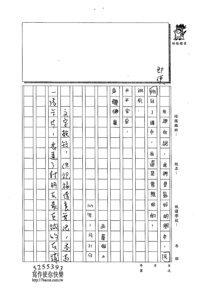 103W4306陳品蓁 (2)
