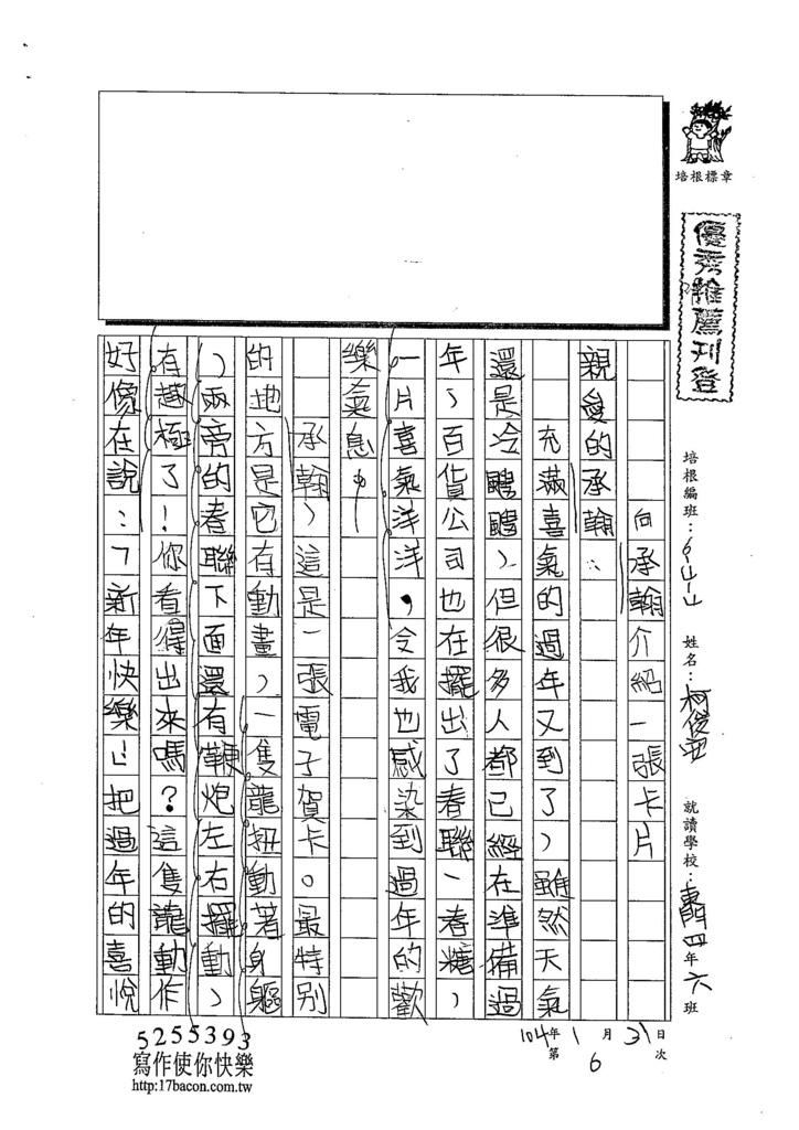 103W4306柯俊安 (1)