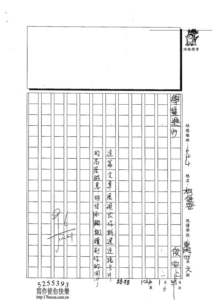 103W4306柯俊安 (3)