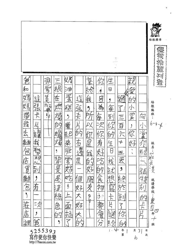 103W4306莊云淇 (1)