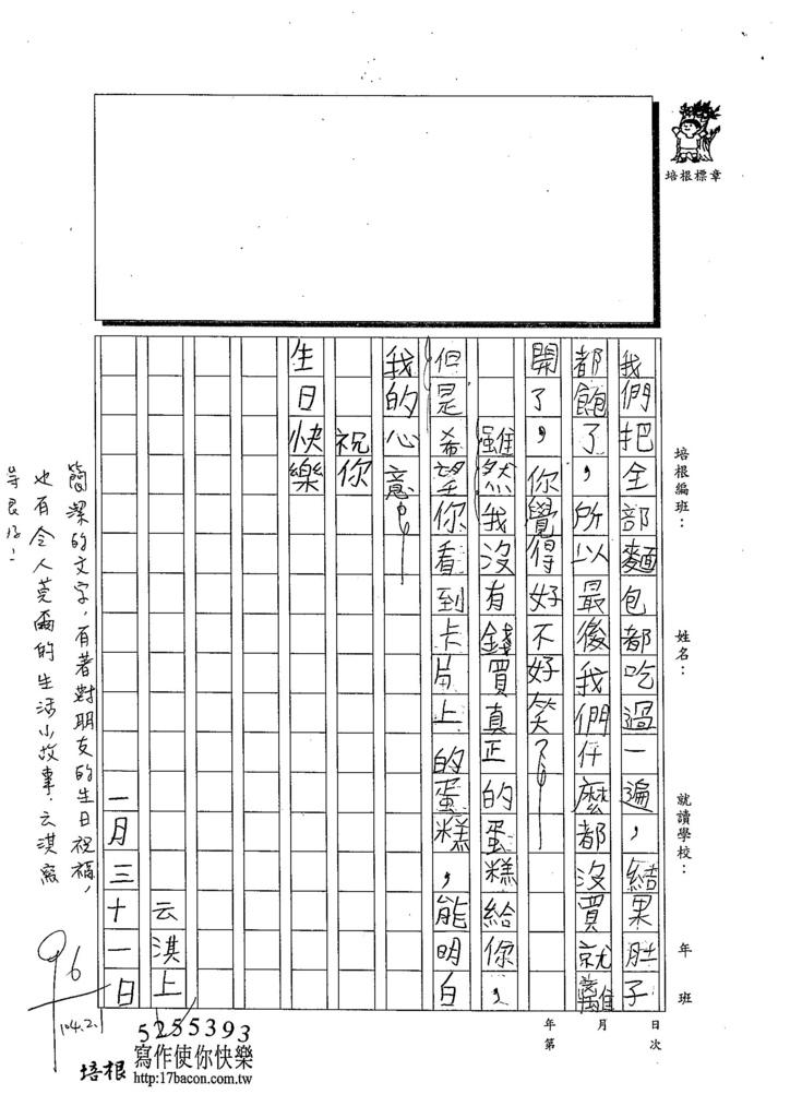 103W4306莊云淇 (2)