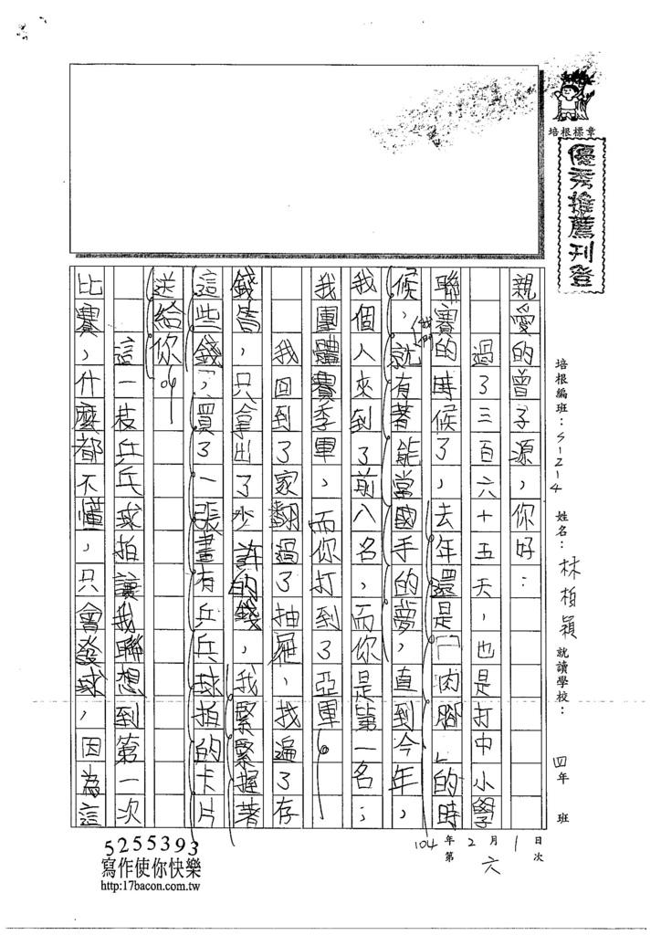 103W4306林柏穎 (1)