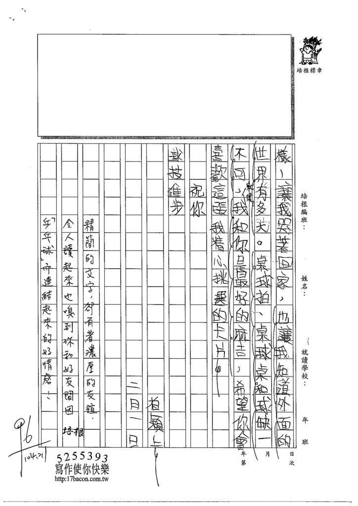 103W4306林柏穎 (2)