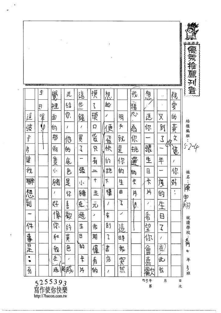 103W4306陳宇翔 (1)