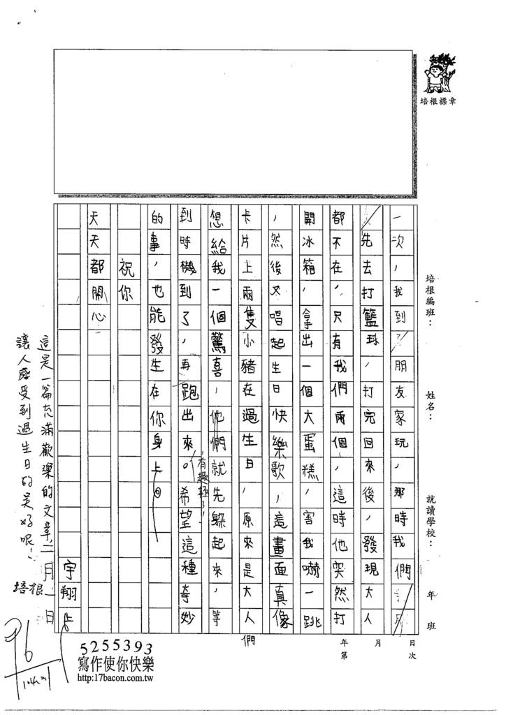 103W4306陳宇翔 (2)