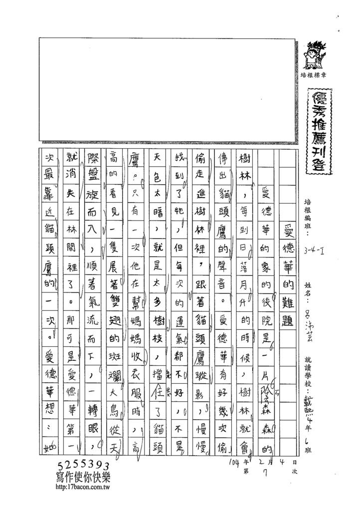 103WI307呂沛芸 (1)