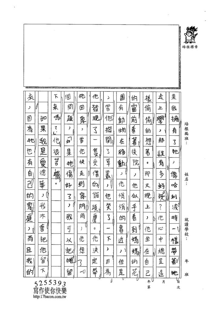 103WI307呂沛芸 (2)