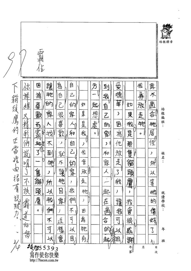 103WI307呂沛芸 (3)