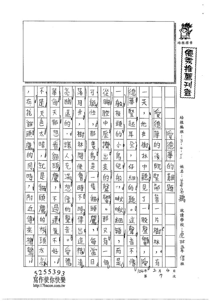 103WI307姜名孺 (1)