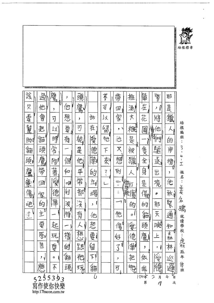 103WI307姜名孺 (2)