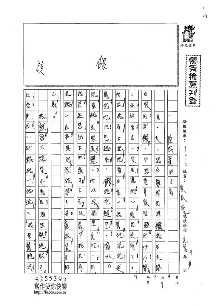 103WI307陳依賢 (1)