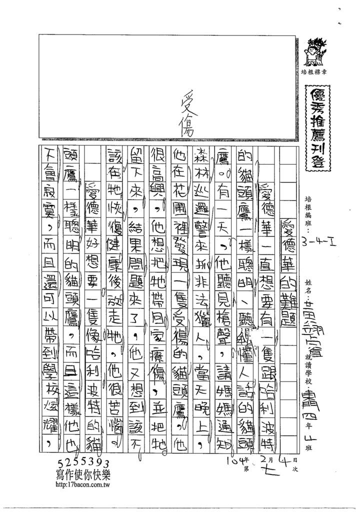 103WI307黃翊睿 (1)