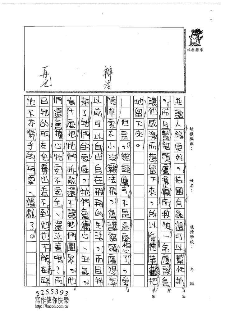 103WI307黃翊睿 (2)