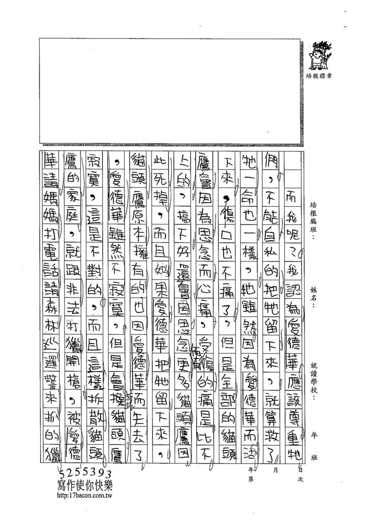 103WI307黃翊睿 (3)