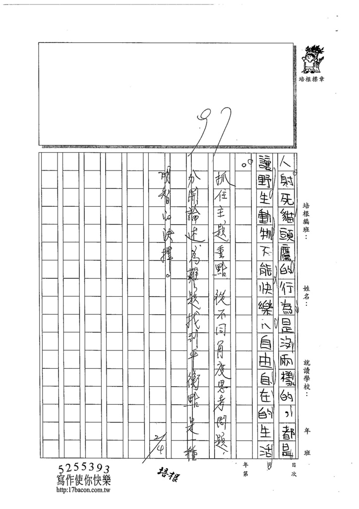 103WI307黃翊睿 (4)