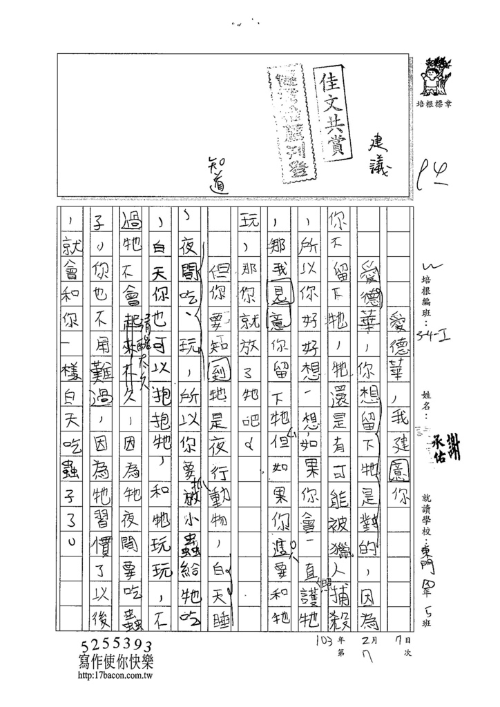 103W4307謝承佑 (1)