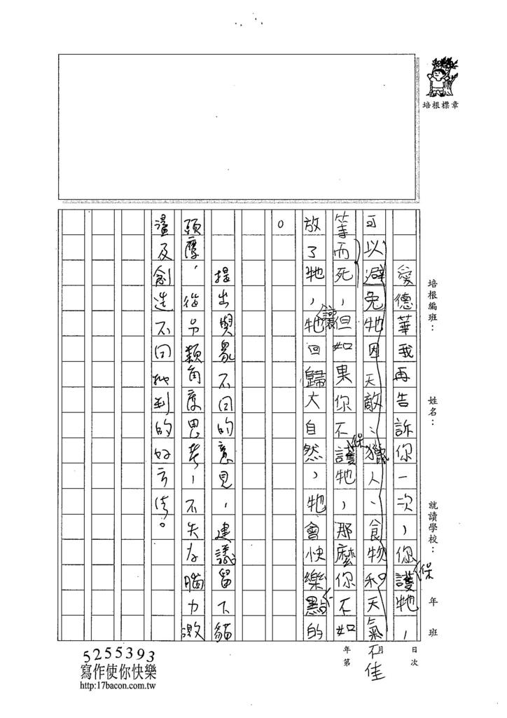 103W4307謝承佑 (2)