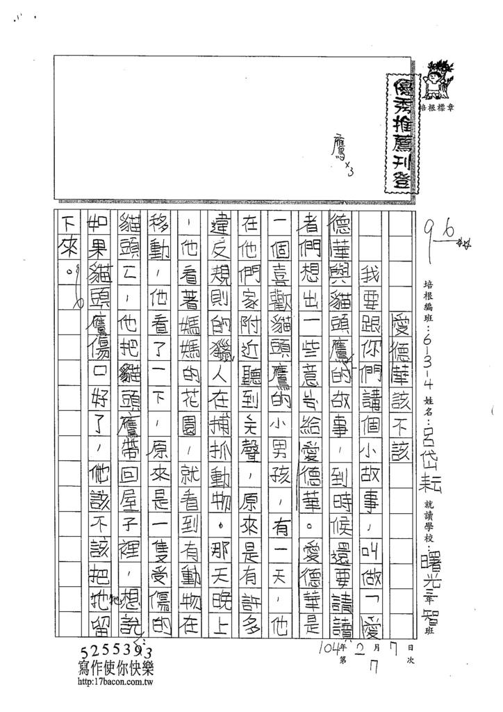 103W4307呂岱耘 (1)