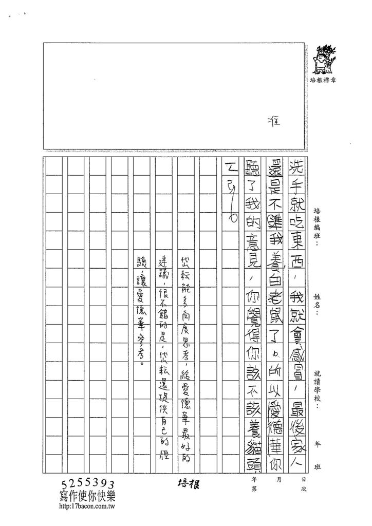 103W4307呂岱耘 (3)