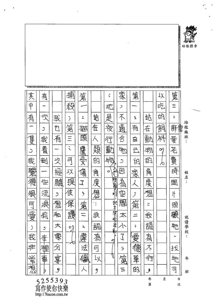 103W4307呂誼涵 (2)