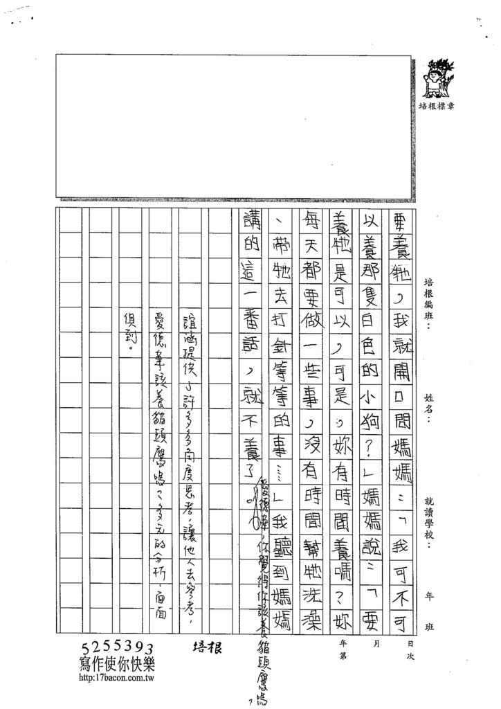 103W4307呂誼涵 (3)