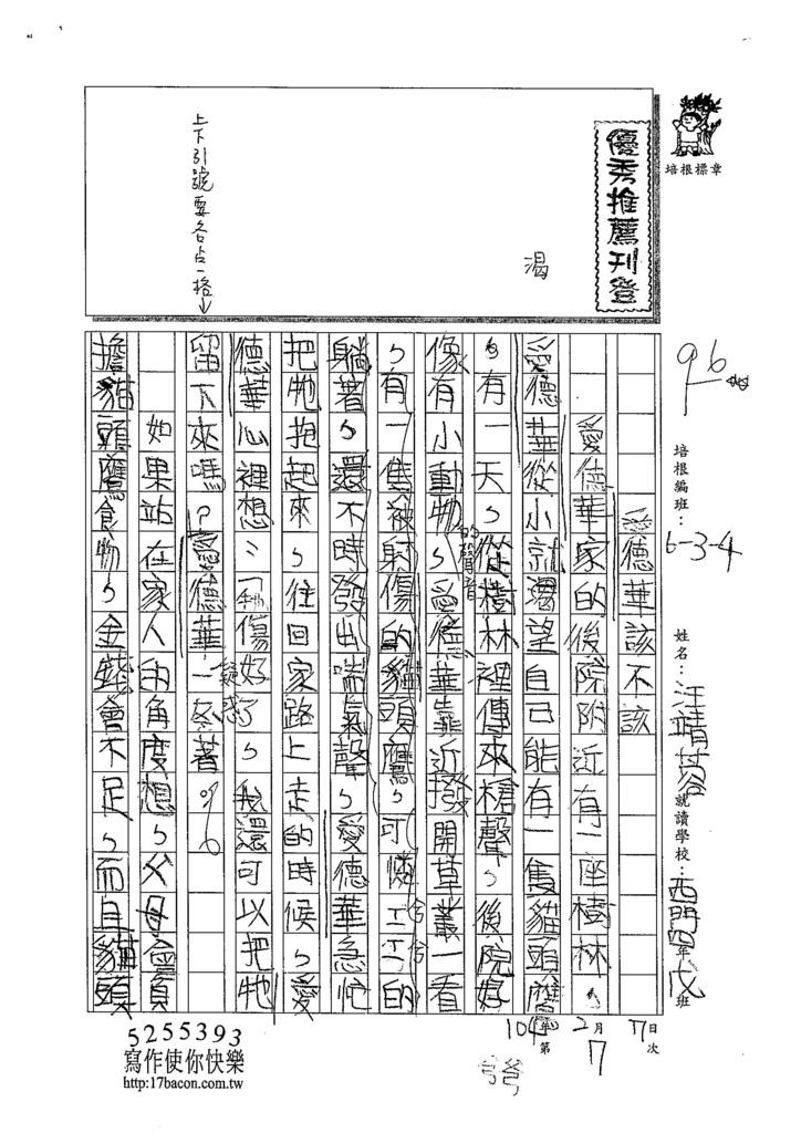 103W4307汪靖蓉 (1)