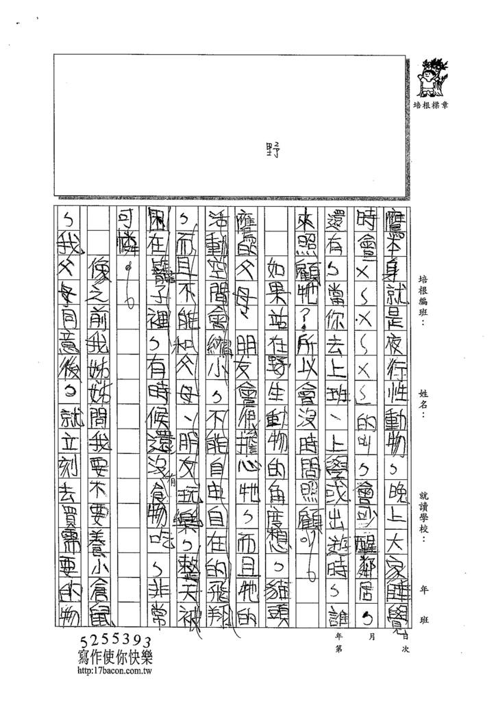 103W4307汪靖蓉 (2)