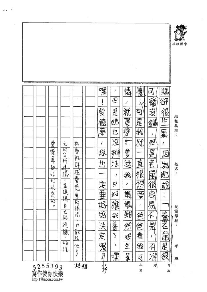 103W4307張新蕾 (3)