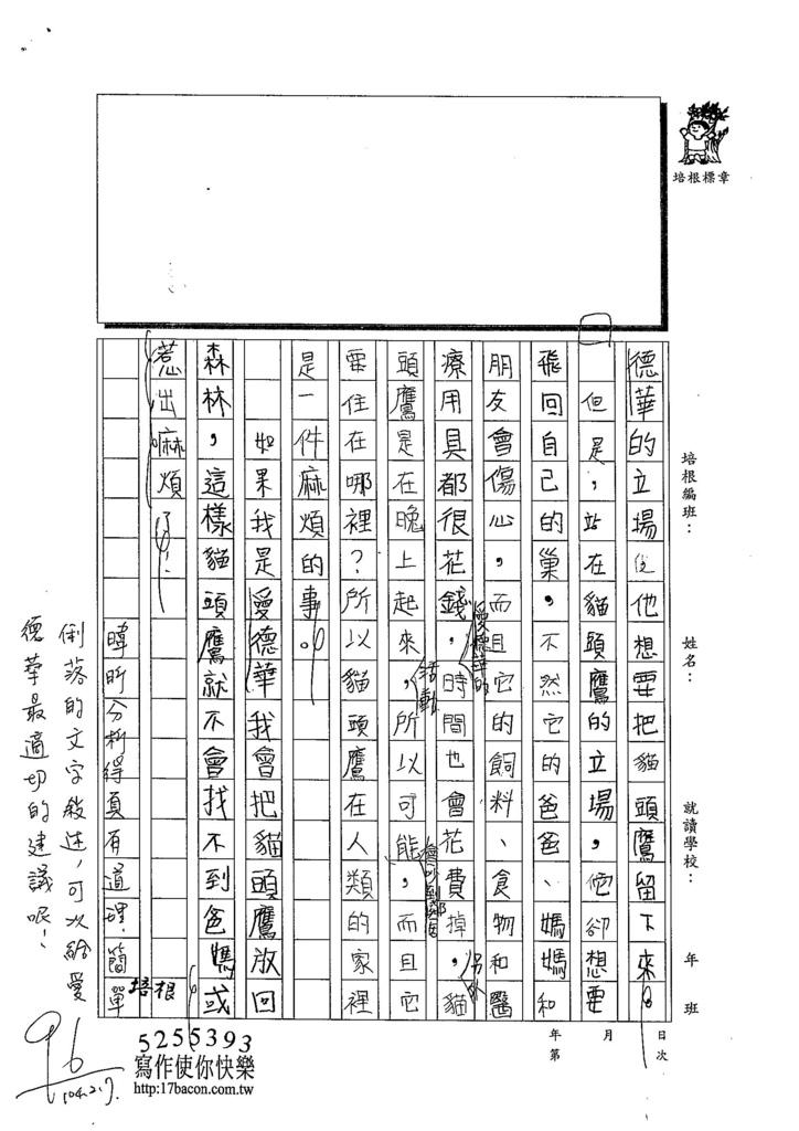 103W4307吳瑋昕 (2)