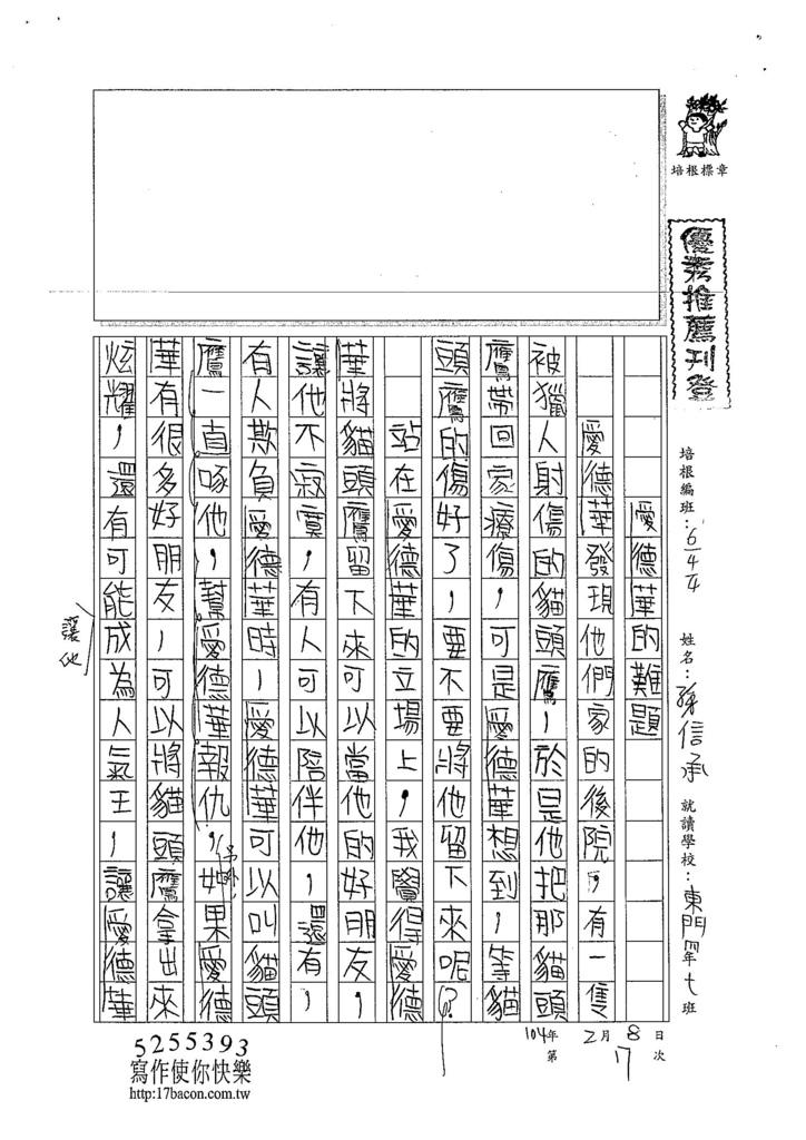 103W4307孫信承 (1)