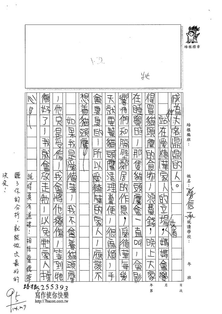103W4307孫信承 (2)