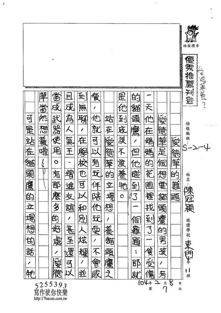 103W4307陳冠穎 (1)