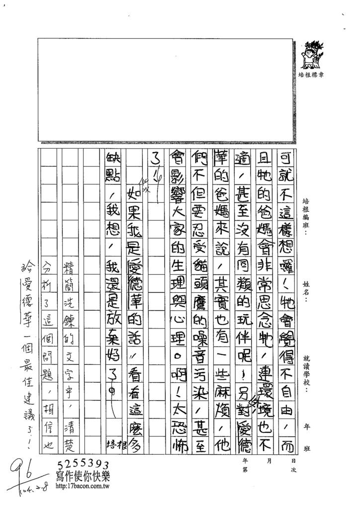 103W4307陳冠穎 (2)