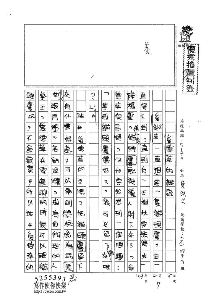 103W4307蔡昕芸 (1)