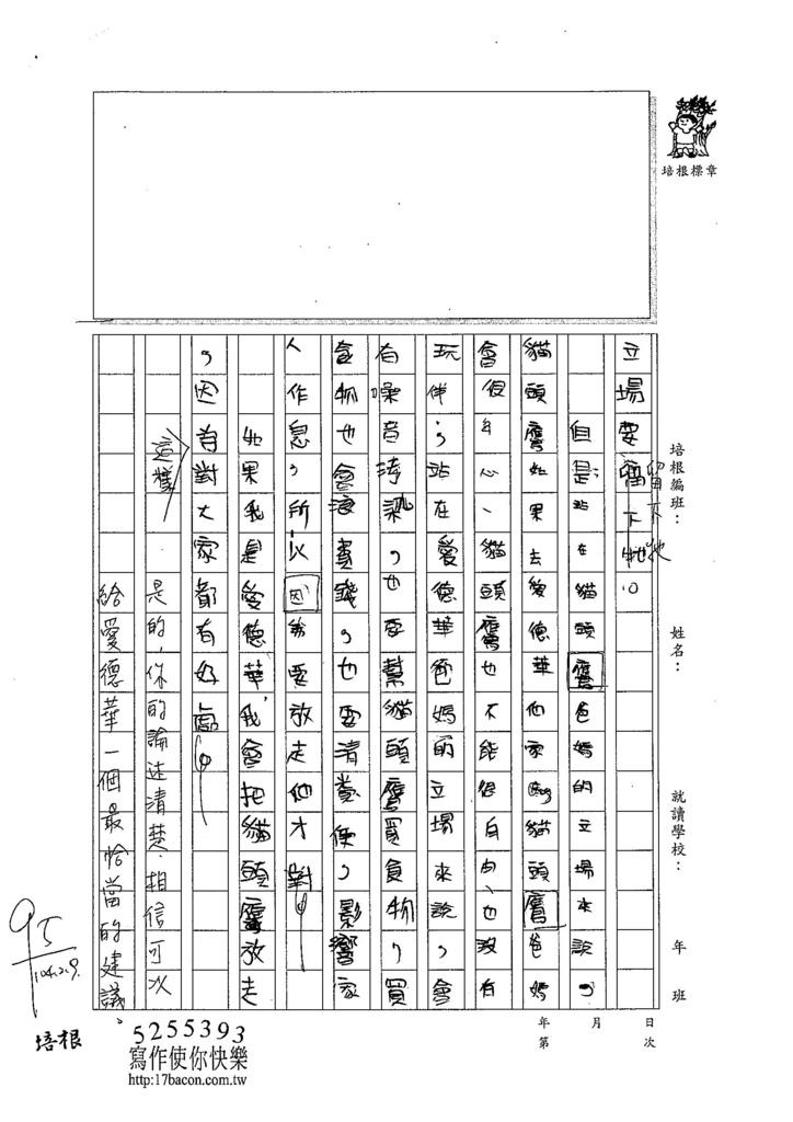 103W4307蔡昕芸 (2)