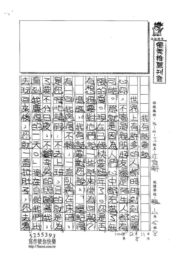 103WI308江宜軒 (1)