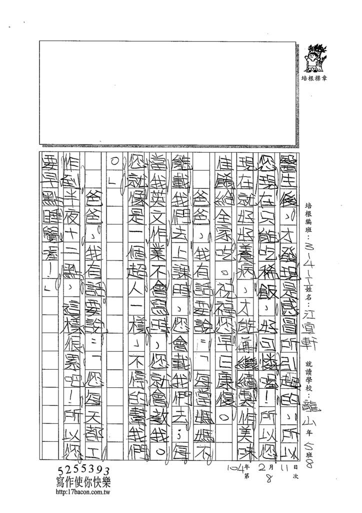 103WI308江宜軒 (2)