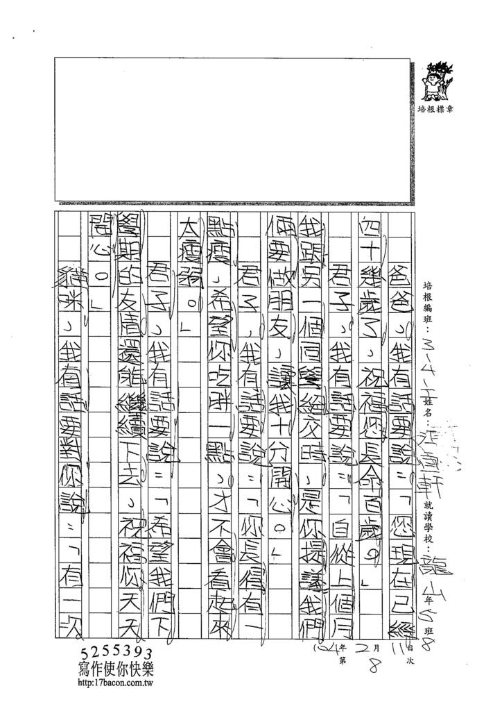 103WI308江宜軒 (3)