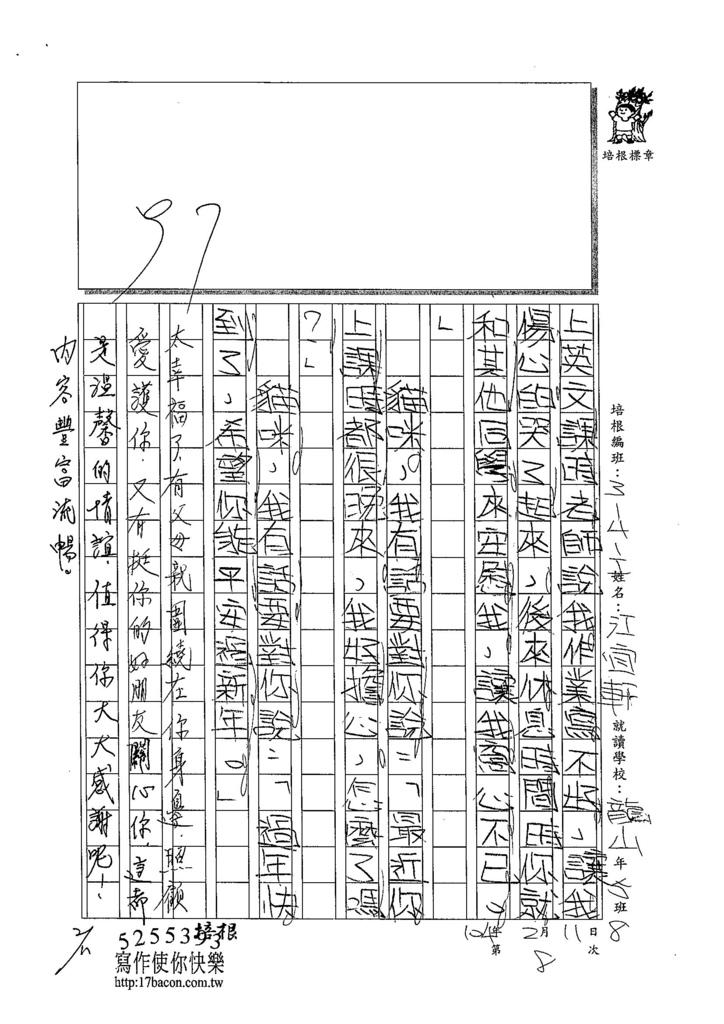 103WI308江宜軒 (4)