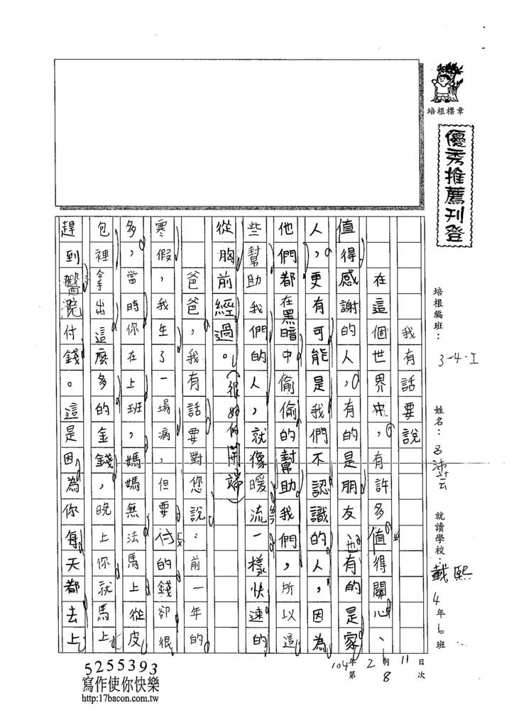 103WI308呂沛芸 (1)