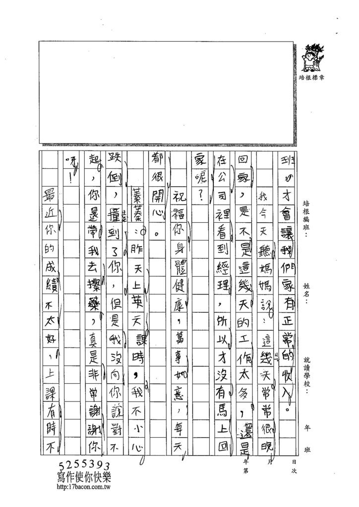 103WI308呂沛芸 (2)