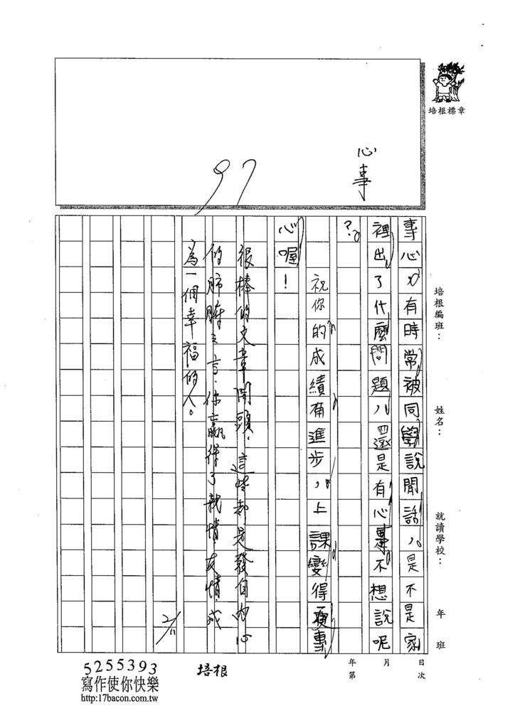103WI308呂沛芸 (3)