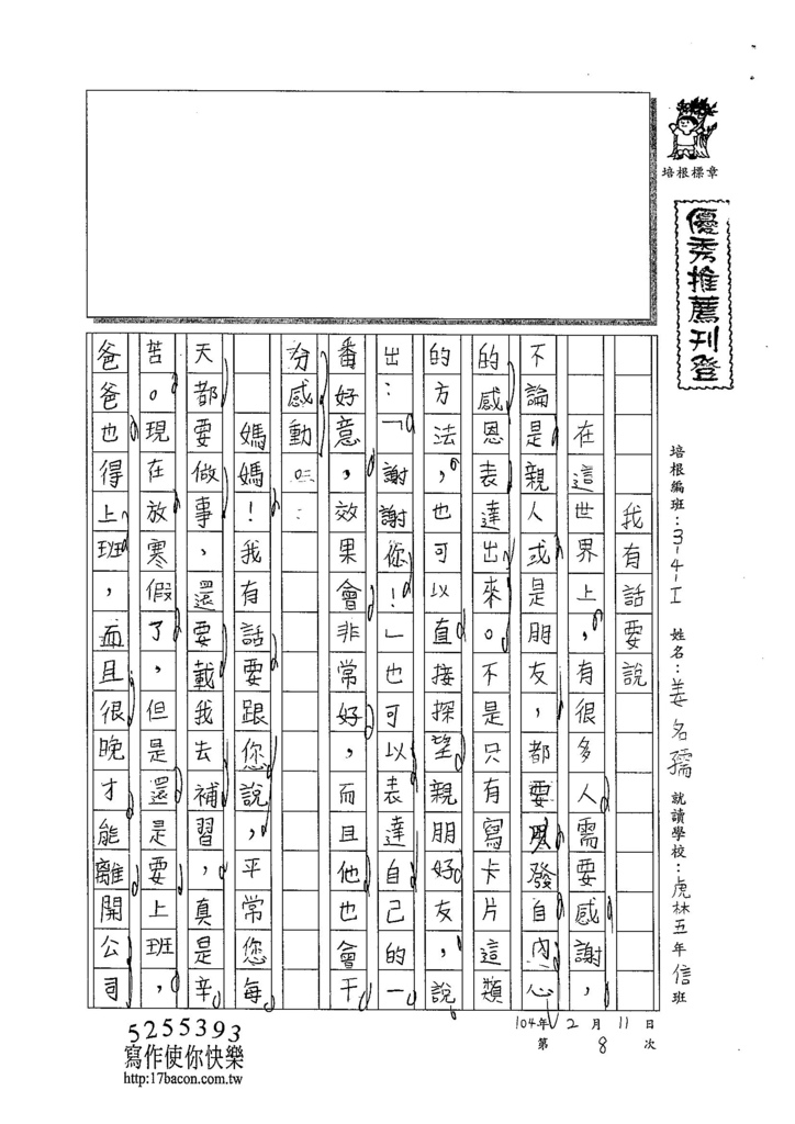 103WI308姜名孺 (1)