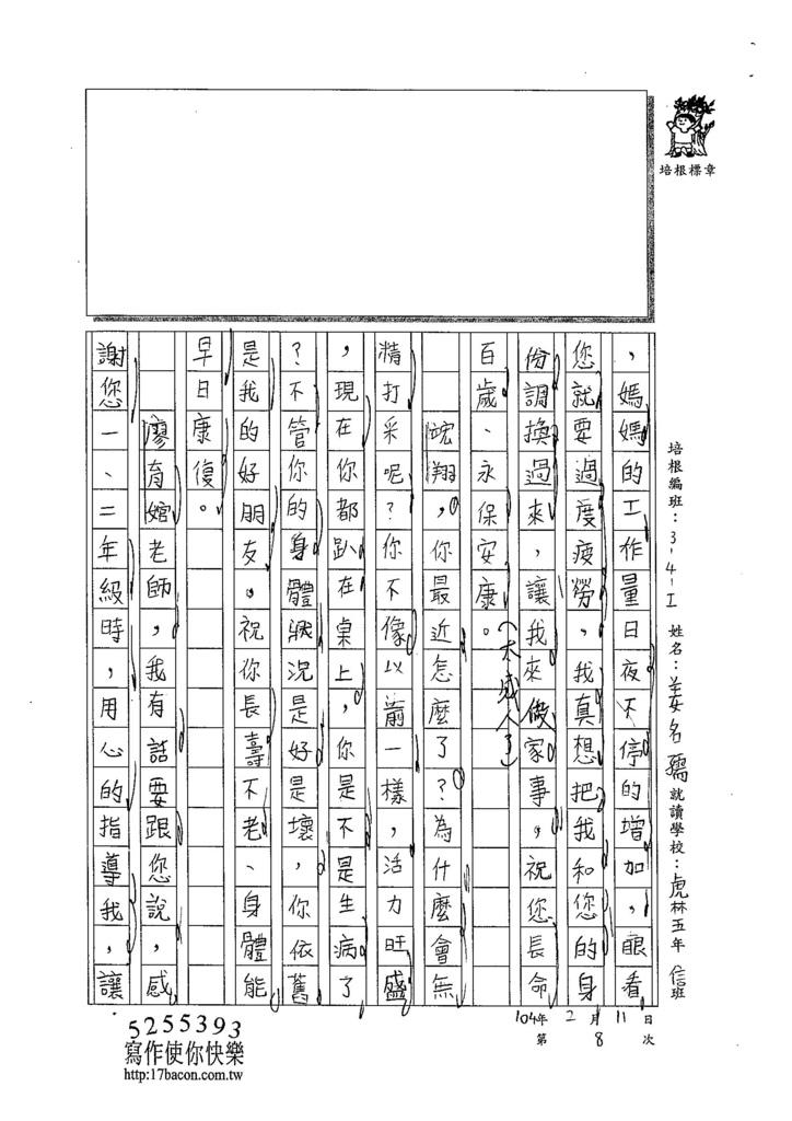 103WI308姜名孺 (2)