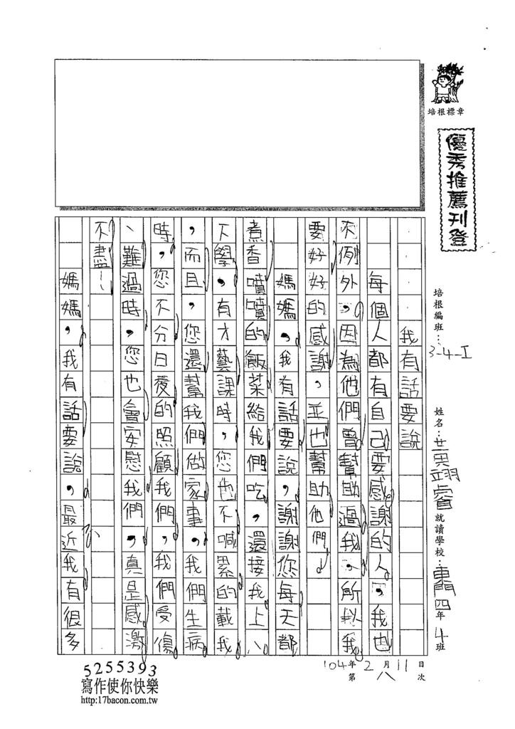 103WI308黃翊睿 (1)