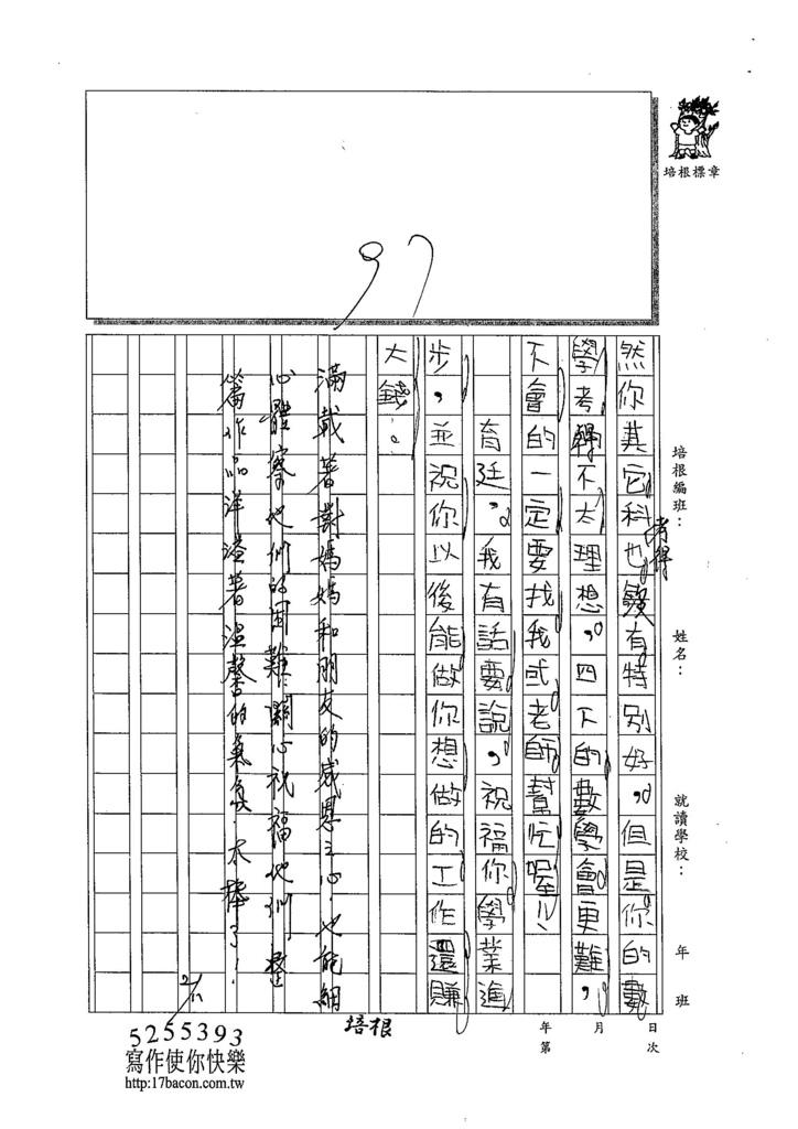 103WI308黃翊睿 (3)