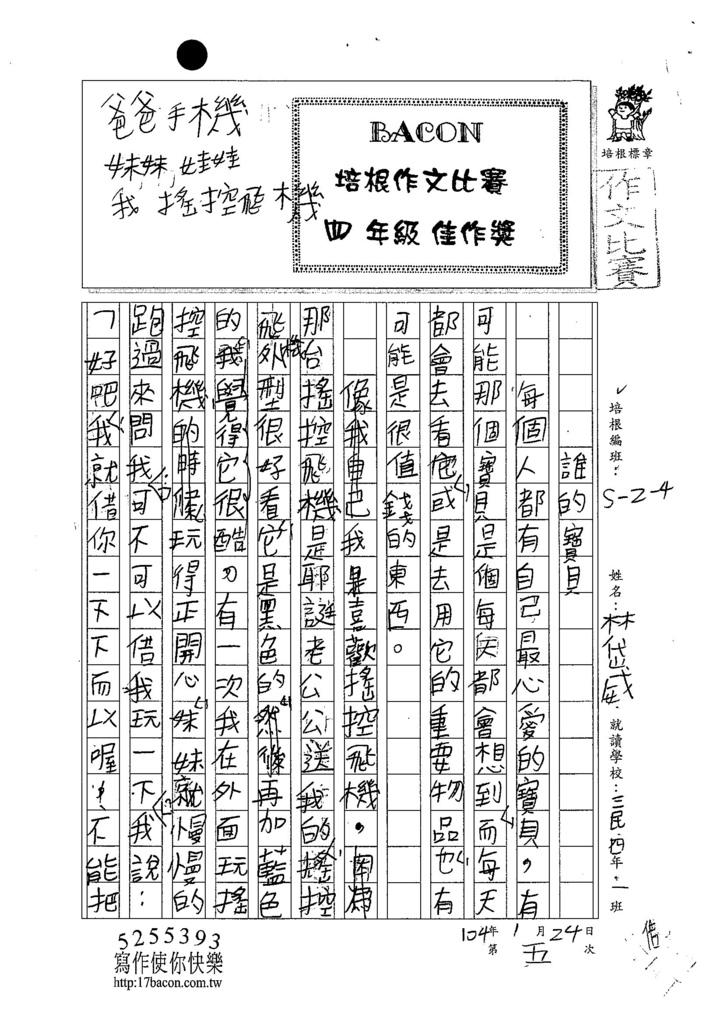 103W4305林岱威 (1)