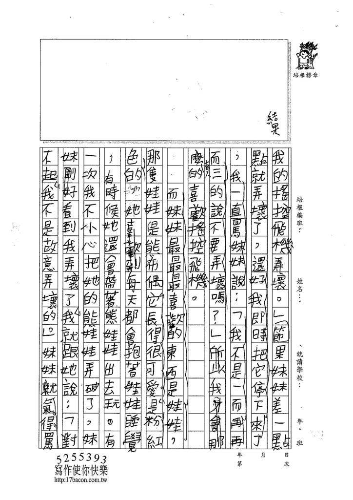 103W4305林岱威 (2)